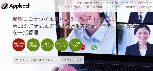 浦安市のホームページ制作会社アップリーチ
