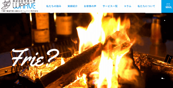 成田市のホームページ制作-WAAVE