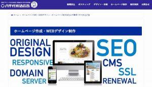 有限会社八千代折込広告ホームページ制作