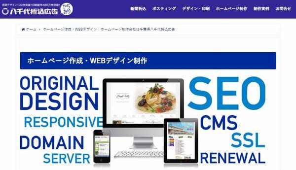 八千代市のホームページ制作会社-八千代折込広告
