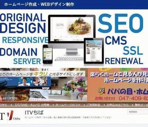 八千代市のホームページ制作会社を3社紹介【WEB制作】