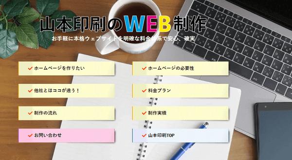 成田市のホームページ制作-山本印刷