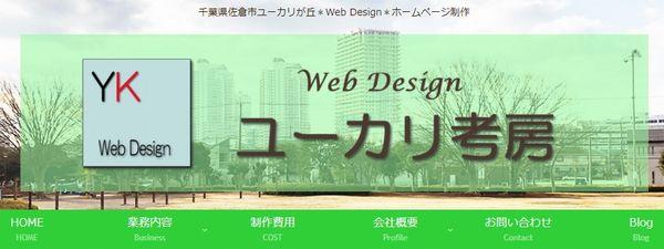 佐倉市のホームページ制作会社-ユーカリ考房
