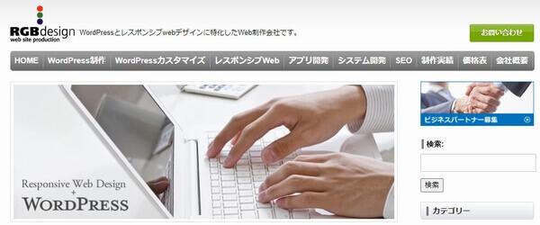 千葉市美浜区ホームページ制作-RGBデザイン