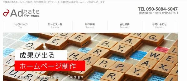 千葉市花見川区ホームページ制作-アドゲート株式会社