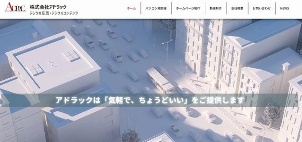 千葉市中央区のホームページ制作-株式会社アドラック