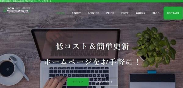 千葉市稲毛区のホームページ制作-BOWコンピューティングサポート