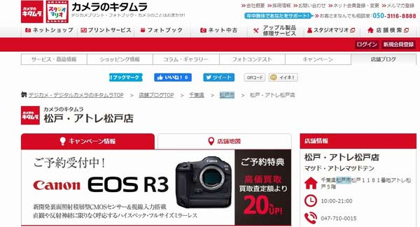 松戸市の喪中はがき印刷 カメラのキタムラ 松戸・アトレ松戸店