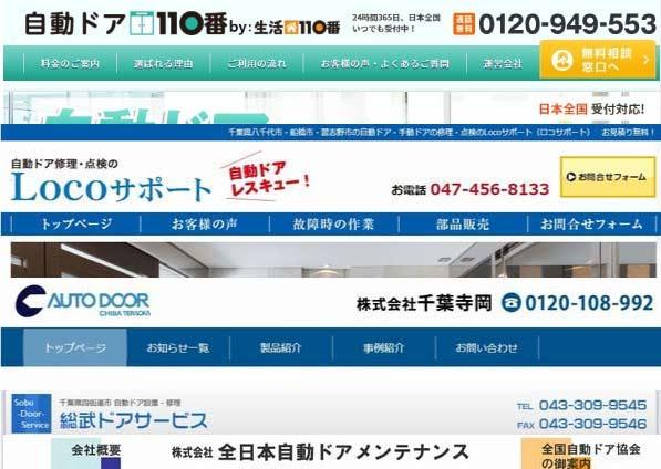 千葉市で自動ドアの修理や故障、メンテナンスを頼める会社紹介【最新版】