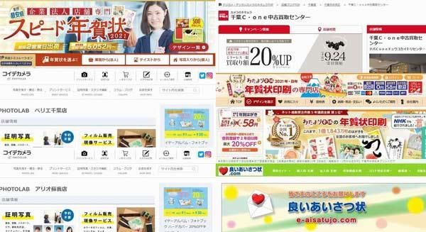 千葉市中央区で年賀状印刷の6店【最新版】