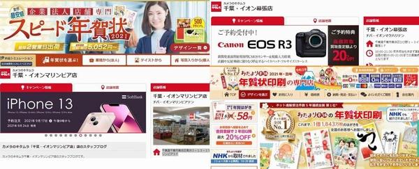 千葉市美浜区で年賀状印刷の4店【最新版】