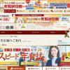 千葉市花見川区で年賀状印刷の3店【最新版】