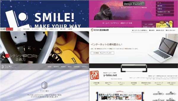 千葉市緑区のホームページ制作6社【WEB制作】