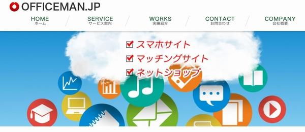 千葉市中央区のホームページ制作-CMS株式会社