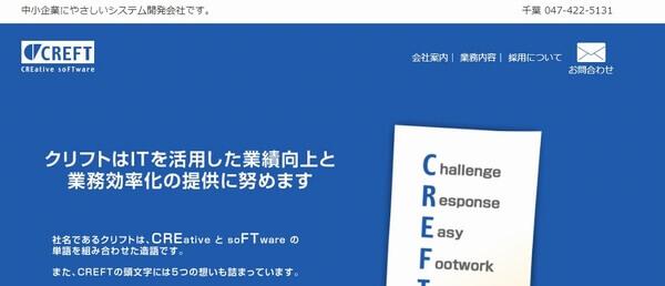 船橋市のホームページ制作-有限会社クリフト