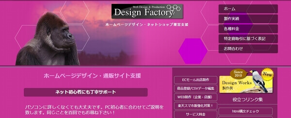 千葉市緑区ホームページ制作-Design Factory