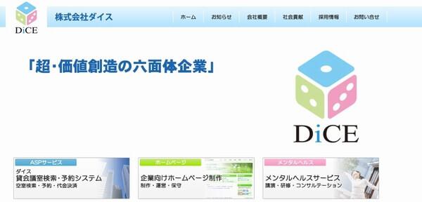 船橋市のホームページ制作-株式会社ダイス