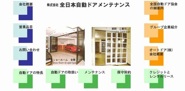 千葉市自動ドア修理・故障-株式会社全日本自動ドアメンテナンス