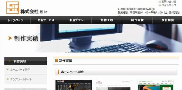 船橋市のホームページ制作-株式会社Eir