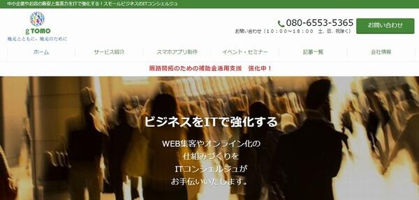 船橋市のホームページ制作-gTOMO合同会社