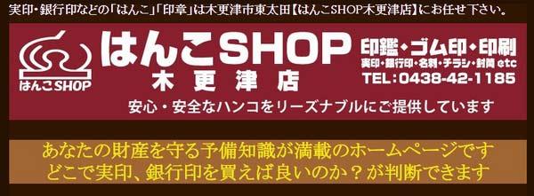 木更津市年賀状印刷-はんこSHOP木更津店