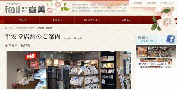 松戸市の喪中はがき印刷 さくら平安堂 松戸店