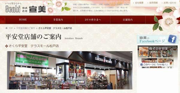 松戸市の喪中はがき印刷 さくら平安堂 テラスモール松戸店