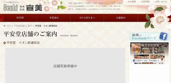 浦安市の年賀状印刷-さくら平安堂 イオン新浦安店
