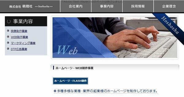千葉市花見川区ホームページ制作-株式会社 萌翔社