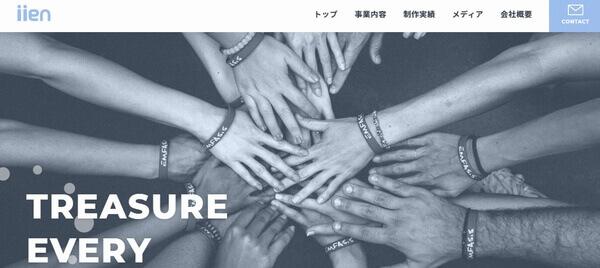千葉市花見川区ホームページ制作-株式会社iien