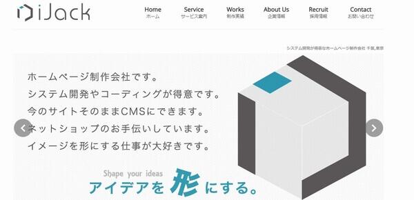 千葉市美浜区のホームページ制作-ijack