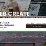 千葉市稲毛区のホームページ制作3社【違いや特徴】WEB制作