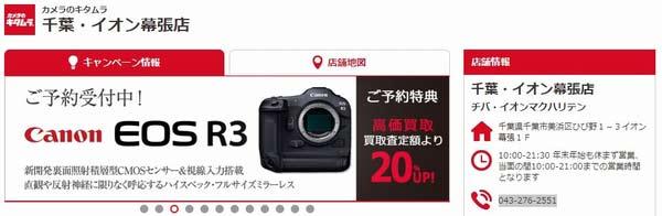千葉市美浜区年賀状印刷-カメラのキタムラ千葉・イオン幕張店
