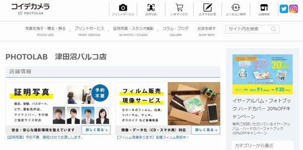 船橋市年賀状印刷-コイデカメラ津田沼パルコ店