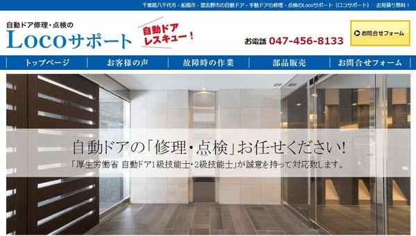 千葉市自動ドア修理・故障-Locoサポート
