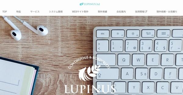 千葉市中央区のホームページ制作-株式会社LUPINUS