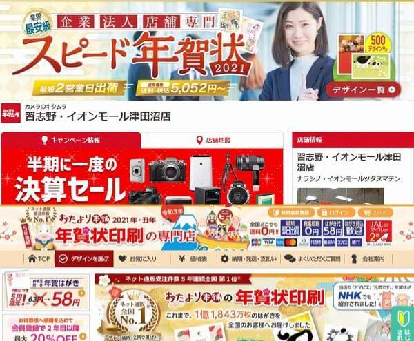 習志野市で年賀状印刷の3店【最新版】