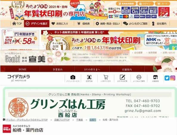 船橋市で年賀状印刷の7店【最新版】