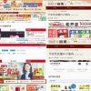 松戸市で年賀状印刷の9店【最新版】