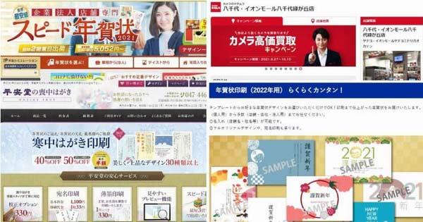 八千代市の年賀状印刷・喪中はがき印刷【2022年】