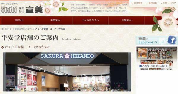 佐倉市の喪中はがき印刷-平安堂ユーカリが丘店