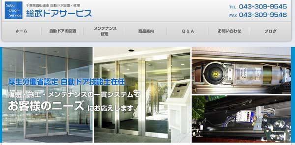 千葉市自動ドア修理・故障-総武ドアサービス