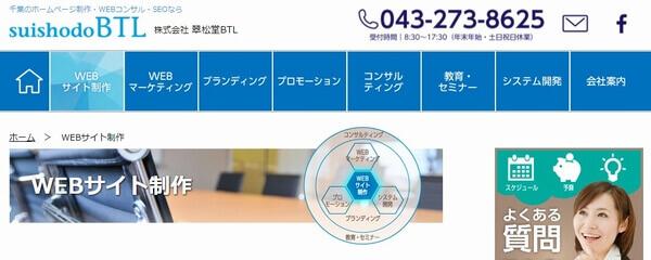 千葉市花見川区ホームページ制作-株式会社翠松堂BTL