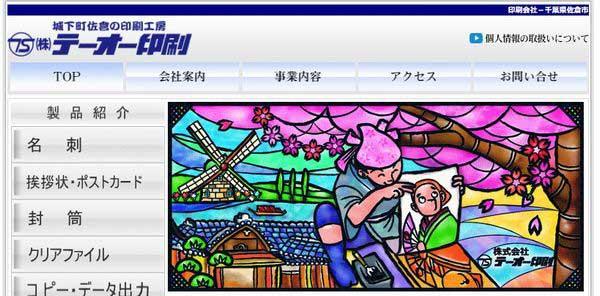 佐倉市の喪中はがき印刷-テーオー印刷