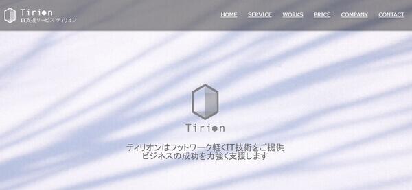 千葉市緑区ホームページ制作-株式会社ティリオン