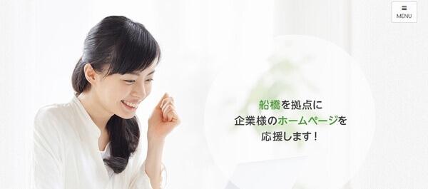 船橋市のホームページ制作-株式会社TOTALソリューション