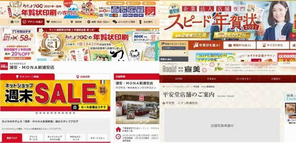 浦安市で年賀状印刷の4店【最新版】