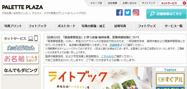 成田市の喪中はがき印刷-パレットプラザ成田ユアエルム店
